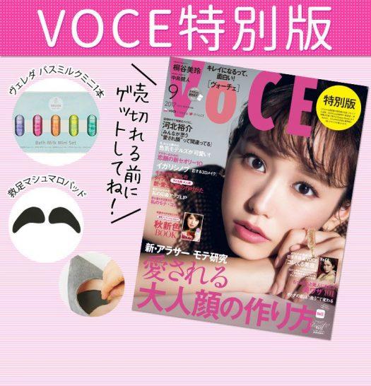 VOCE2017年9月号