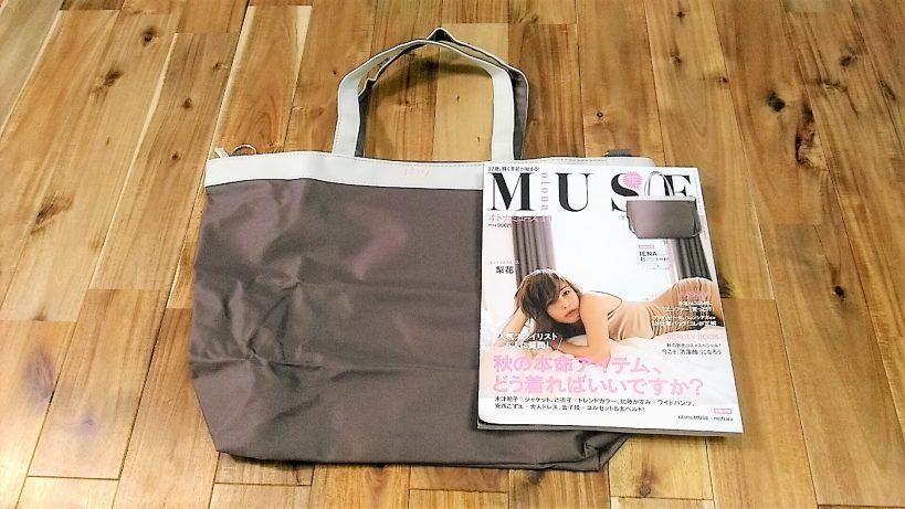 【開封レビュー】otona MUSE 2017年 10月号:イエナのメガトートバッグ
