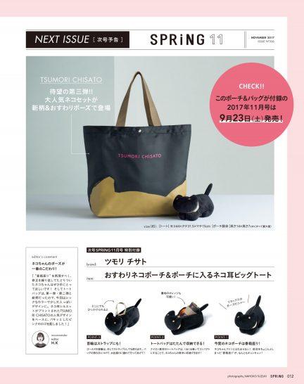 SPRiNG(スプリング) 2017年 11 月号,雑誌付録
