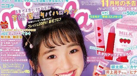 雑誌付録,二コラ,2017年,11月号