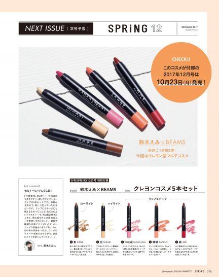 スプリング 2017年12月号付録:鈴木えみ×BEAMS クレヨンコスメ5本セット。