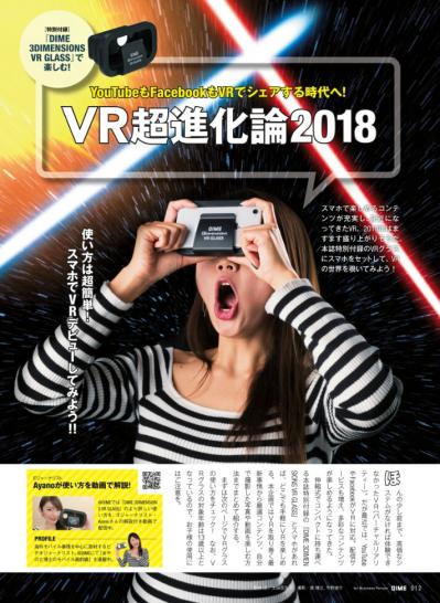 DIME (ダイム) 2018年 2月号付録: 超立体3D VRグラス DIME 3D DIMENSIONS VR GLASS