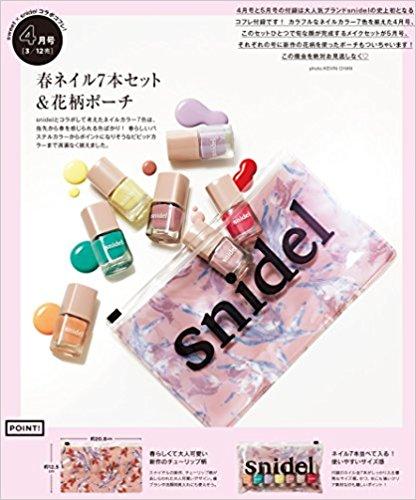 sweet,2018年4月号,雑誌付録,snidel,春ネイル7本セット,花柄ポーチ